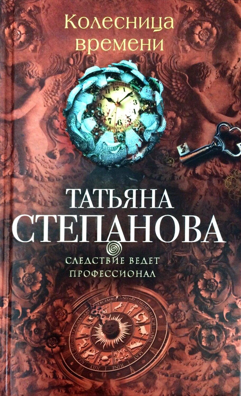 Колесница времени; Татьяна Степанова