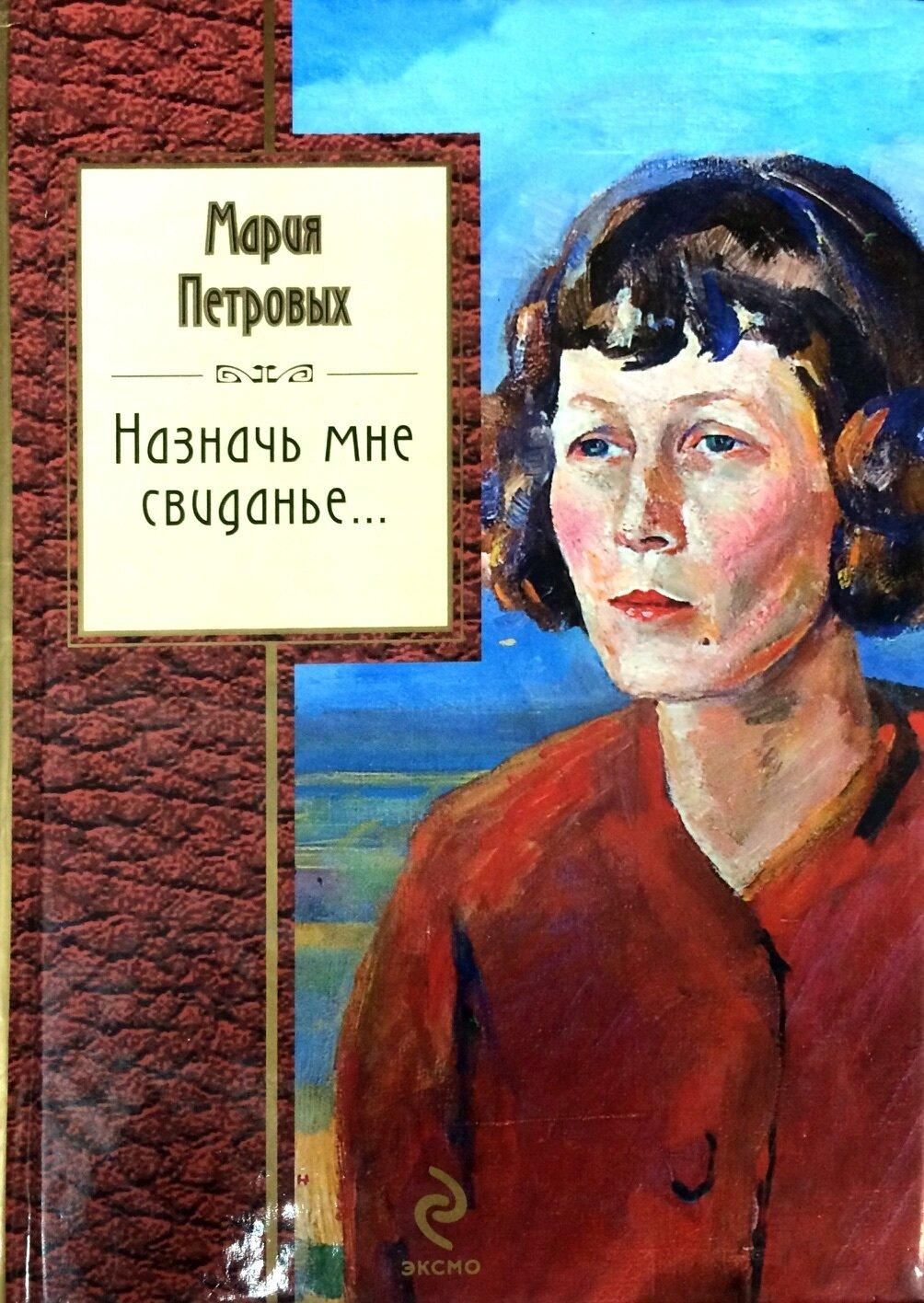 Назначь мне свиданье...; Мария Петровых