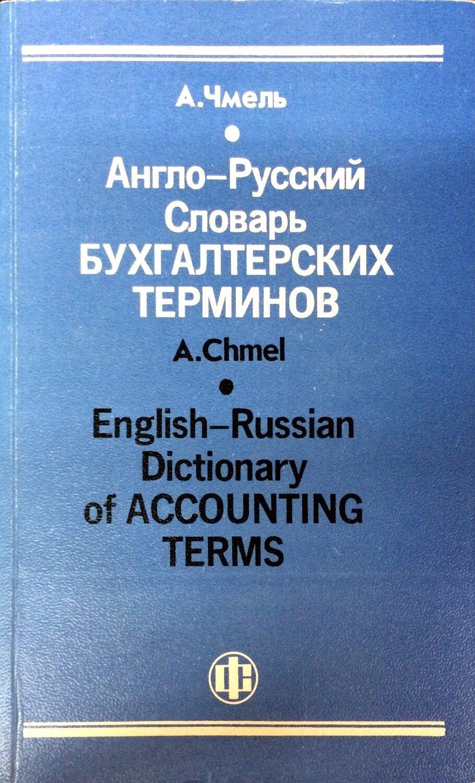 Англо-русский словарь бухгалтерских терминов / English-Russian Dictionary of Accounting Terms; А.В. Чмель