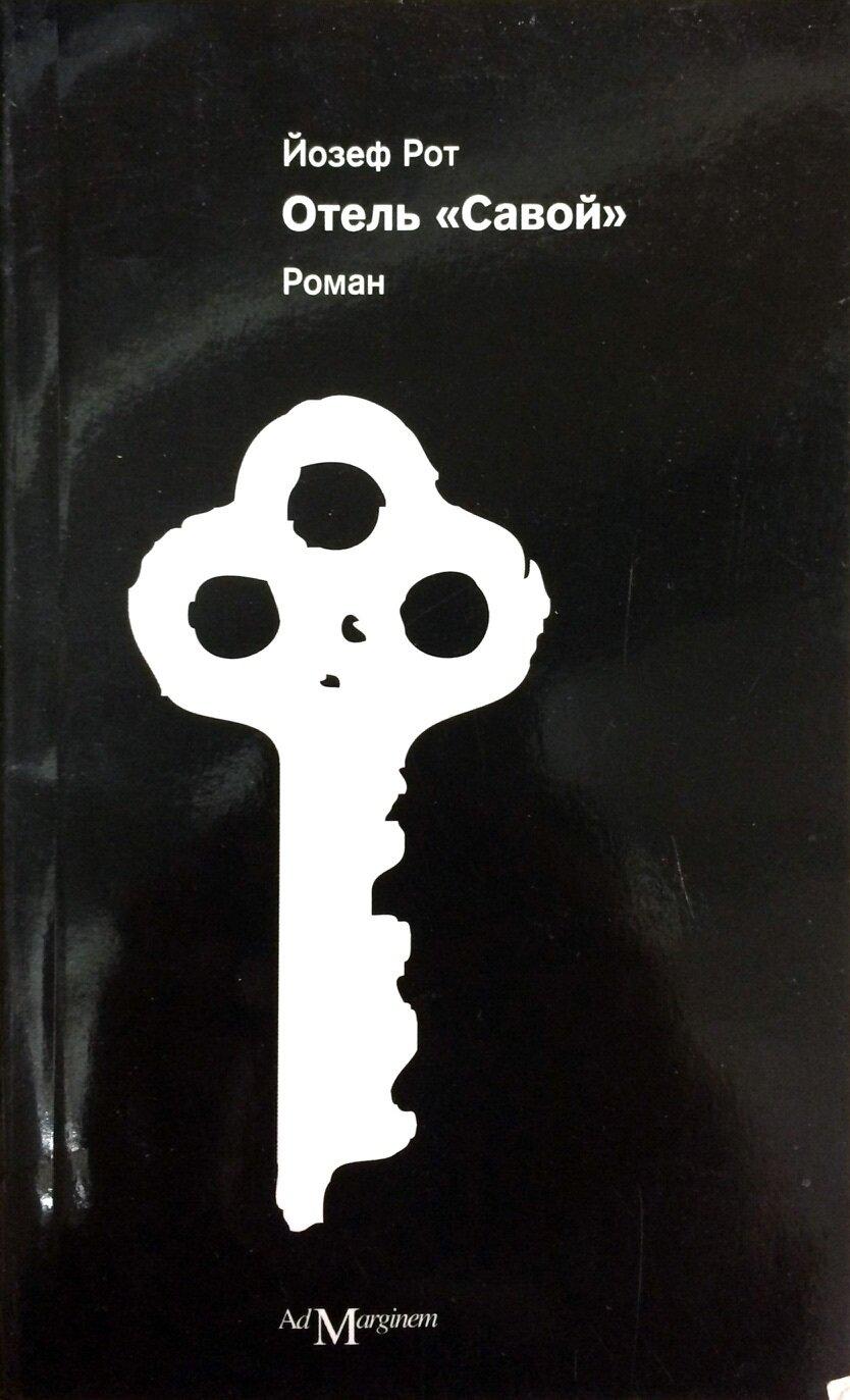 """Отель """"Савой""""; Йозеф Рот"""