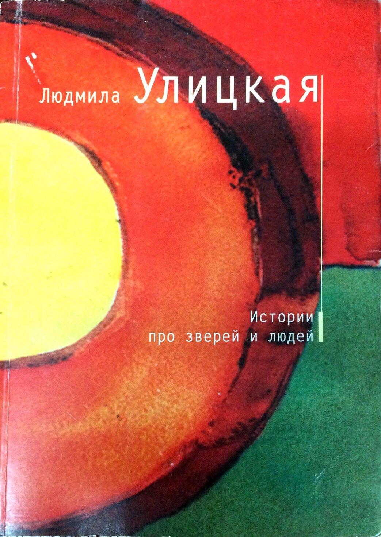 Истории про зверей и людей; Людмила Улицкая