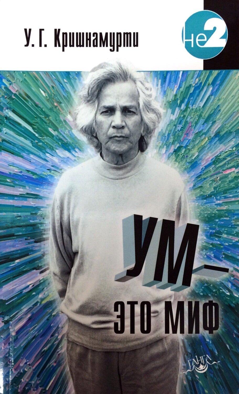 Ум - это миф; Уппалури Кришнамурти
