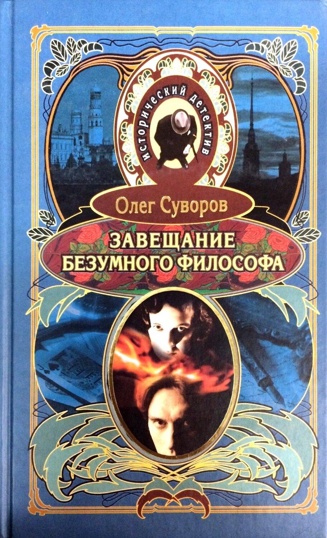 Завещание безумного философа; Олег Суворов
