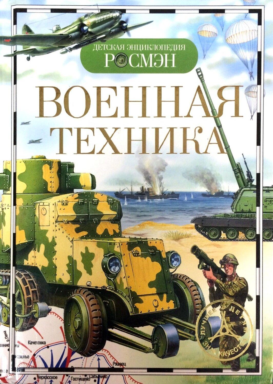 Военная техника; И. Кудишин, В. Дыгало, Ю. Шокарев
