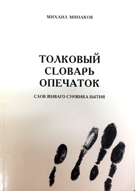 Толковый словарь опечаток, слов живаго суржика бытия; М. Минаков