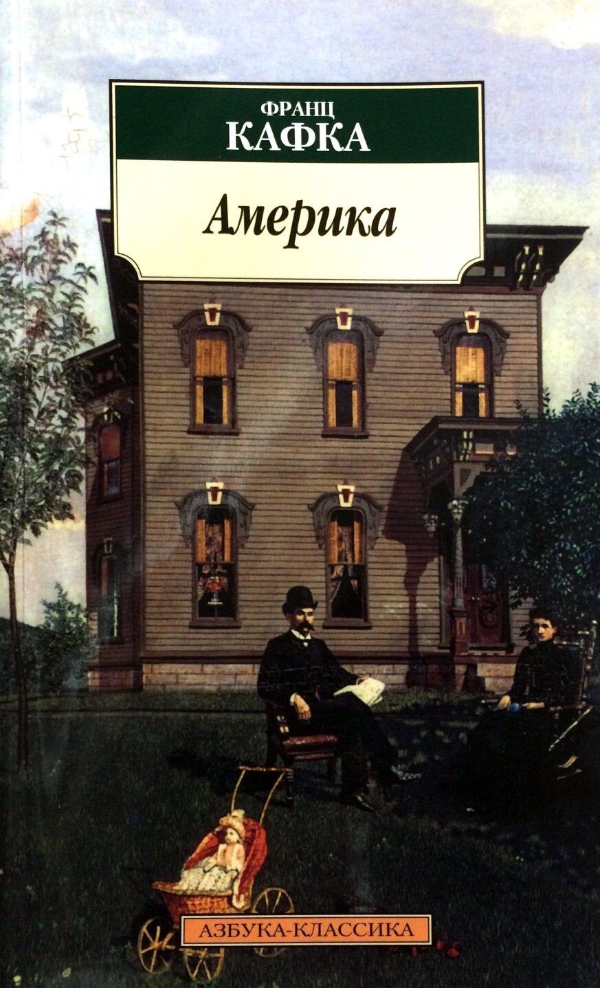 Америка; Франц Кафка
