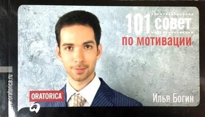 101 совет по мотивации; Илья Богин