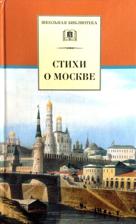 Стихи о Москве; редактор Н.Е.Дубань