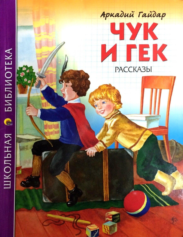 Чук и Гек; Аркадий Гайдар