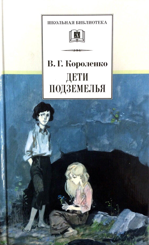Дети подземелья; В. Г. Короленко