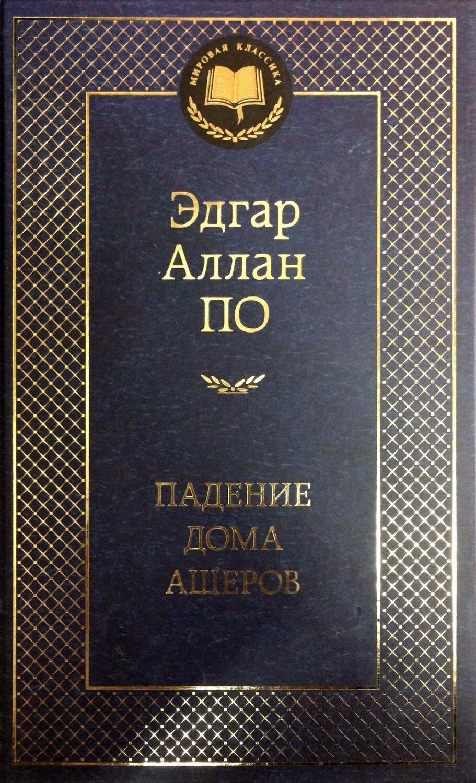Падение дома Ашеров; Эдгар Аллан По
