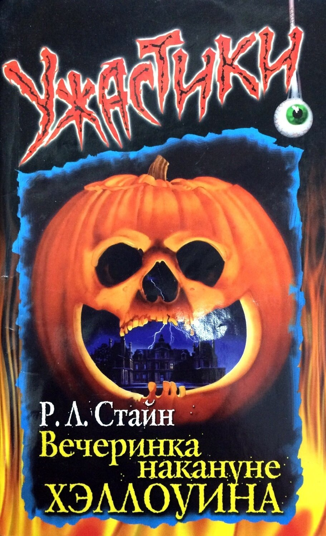 Вечеринка накануне Хэллоуина; Роберт Стайн