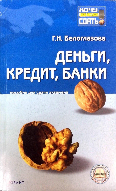 Деньги, кредит, банки; Г.Н.Белоглазова