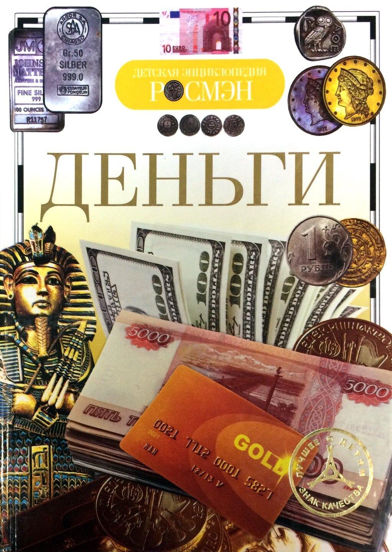 Деньги; Владимир Никишин
