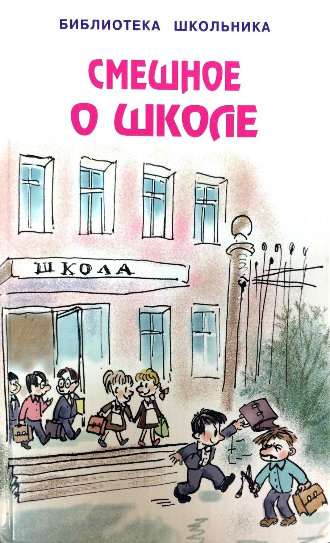 Смешное о школе; Виктор Драгунский, Юрий Коваль, Валерий Медведев, Леонид Каминский