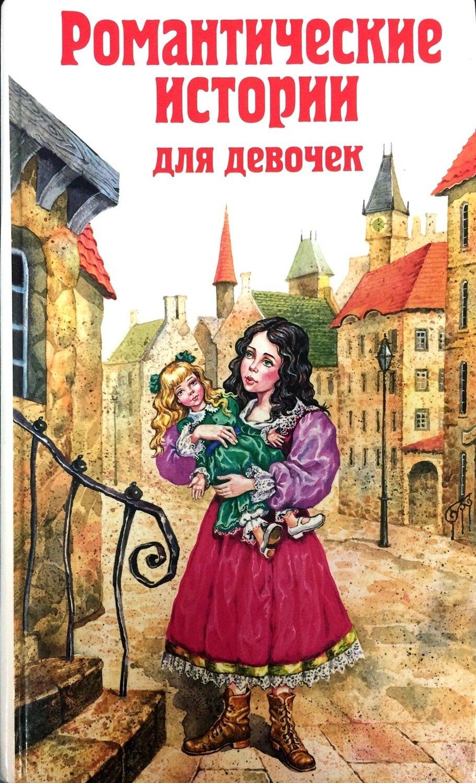 Романтические истории для девочек; Бернетт Фрэнсис Ходжсон, Чарская Лидия Алексеевна