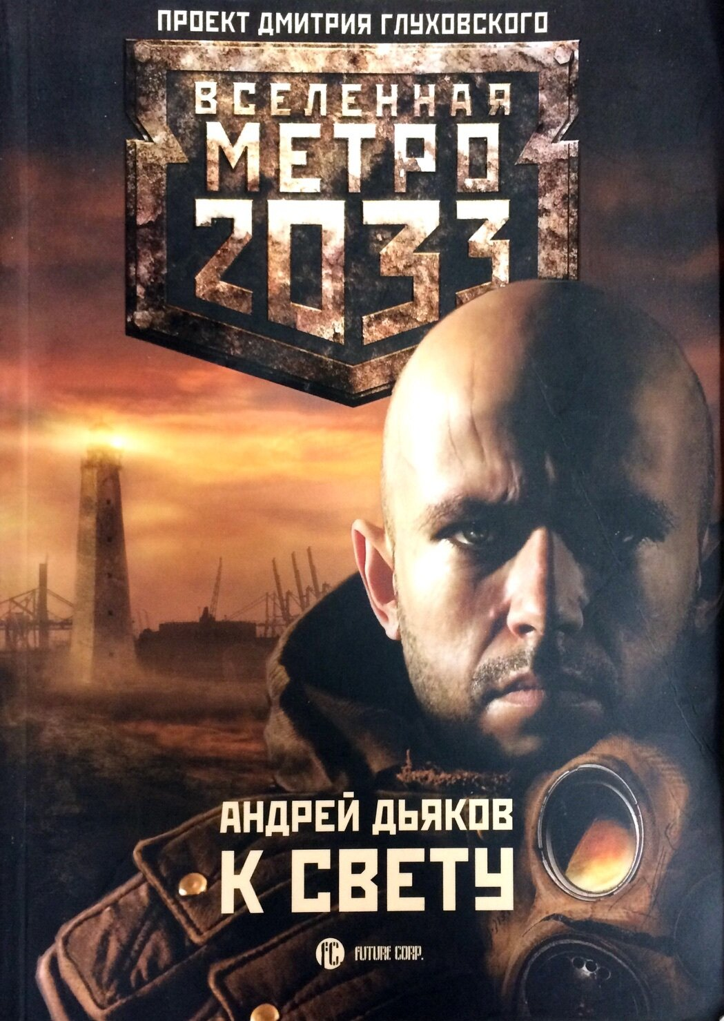Метро 2033. К свету; Андрей Дьяков