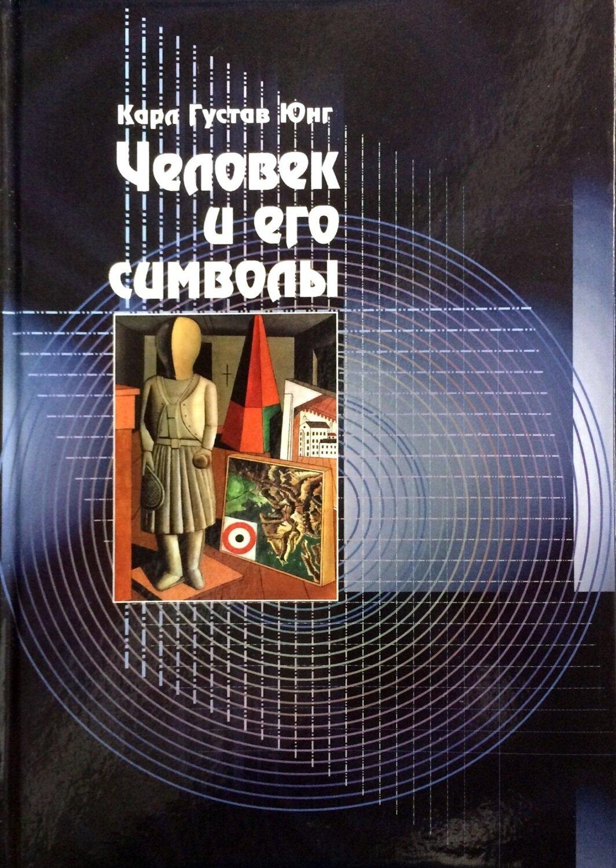 Человек и его символы; Карл Густав Юнг