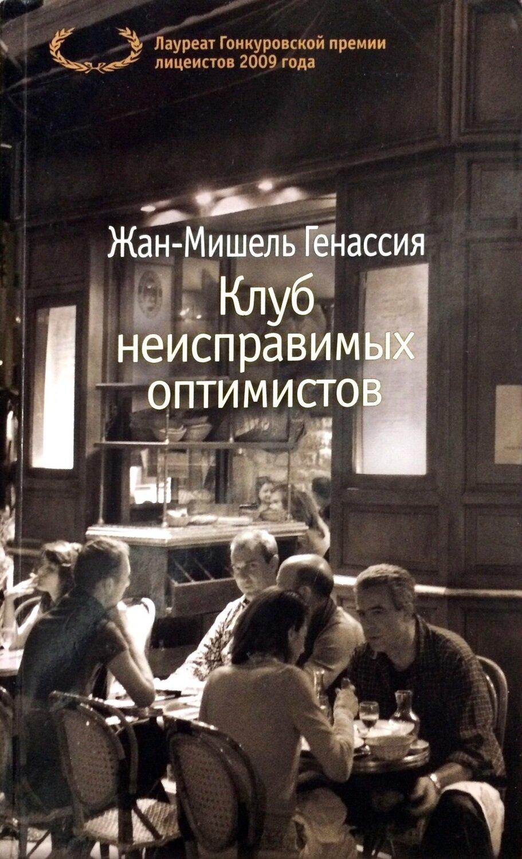 Клуб неисправимых оптимистов; Жан-Мишель Генассия