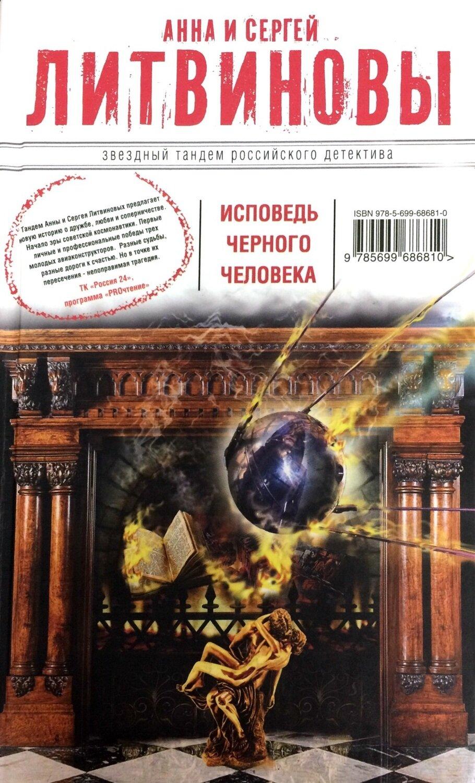 Исповедь черного человека; Анна Литвинова, Сергей Литвинов