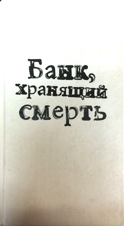 Банк, хранящий смерть; Дэвид Дикинсон