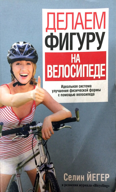 Делаем фигуру на велосипеде; Селин Йегер