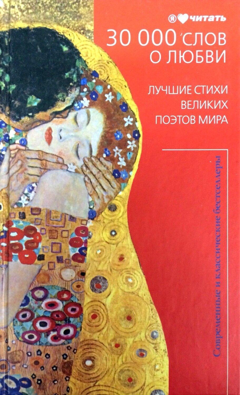 30000 слов о любви: Лучшие стихи великих поэтов мира; редактор Т.П.Тимошина