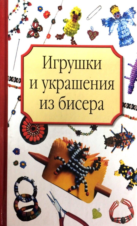 Игрушки и украшения из бисера; Носырева Т.Г.