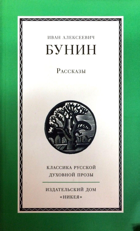 Рассказы; Иван Бунин