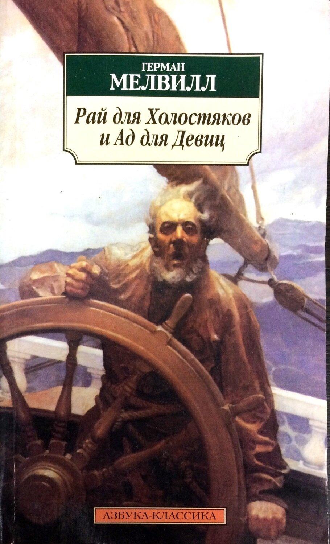 Рай для Холостяков и Ад для Девиц; Герман Мелвилл