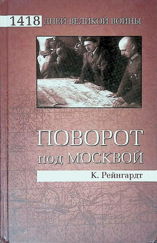 Поворот под Москвой; К. Рейнгардт
