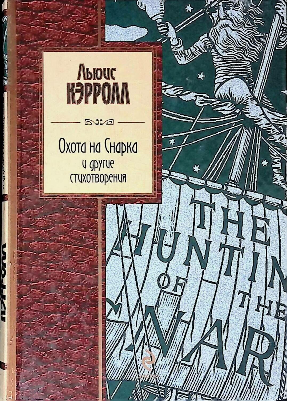 Охота на Снарка и другие стихотворения; Льюис Кэрролл