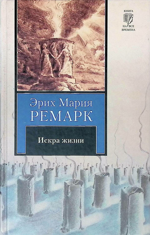 Искра жизни; Эрих Мария Ремарк