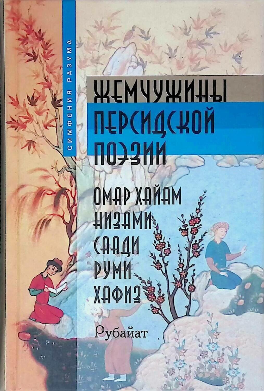 Жемчужины персидской поэзии. Рубайат; Омар Хайам, Низами, Саади, Руми, Хафиз