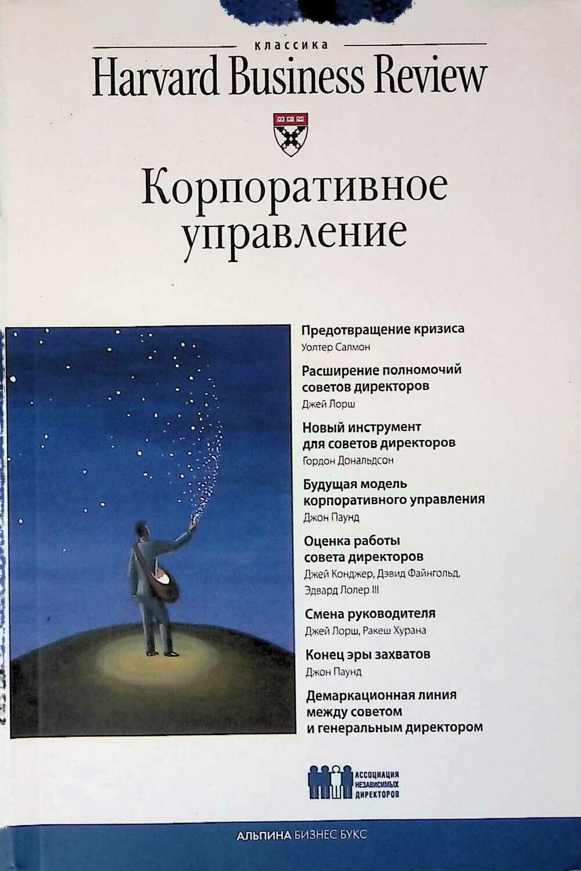 Корпоративное управление; Е. Дронова (ред.)