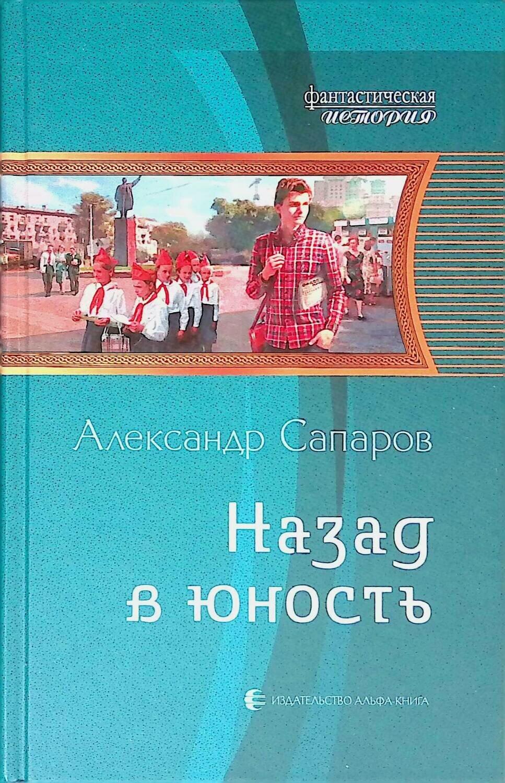 Назад в юность; Александр Сапаров