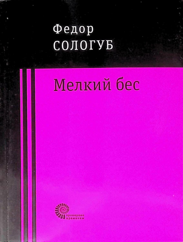 Мелкий бес; Федор Сологуб