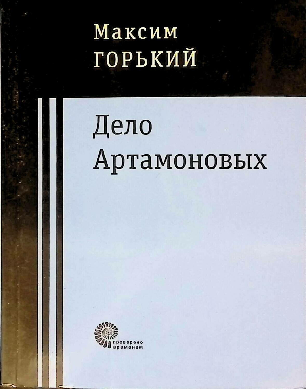 Дело Артамоновых; Максим Горький