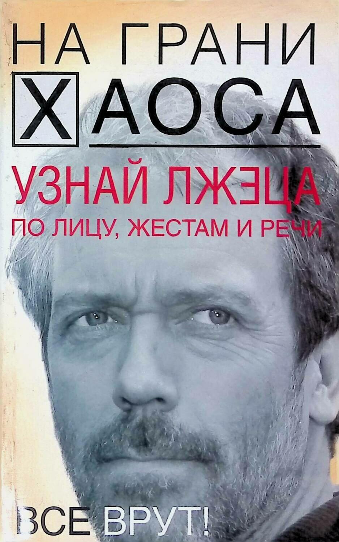 Узнай лжеца по лицу, жестам и речи; Светлана Кузина