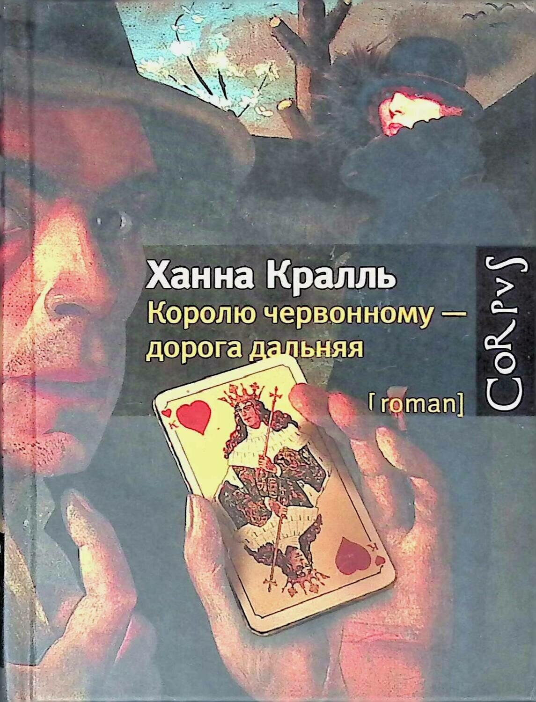Королю червонному - дорога дальняя; Ханна Кралль