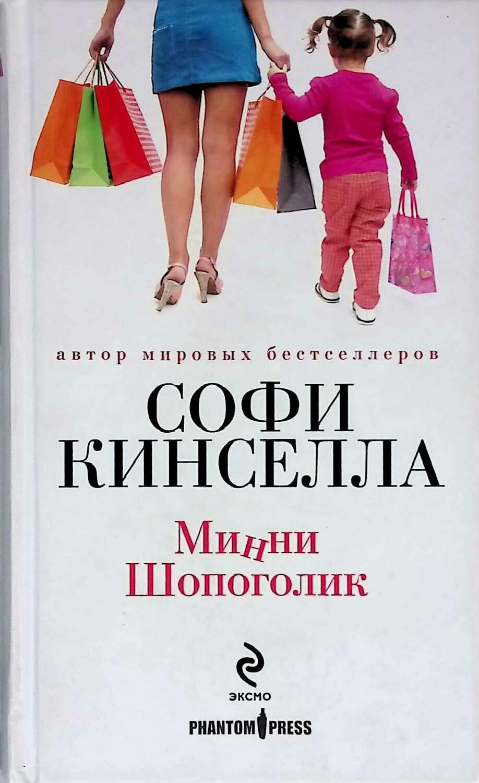 Минни Шопоголик; Софи Кинселла