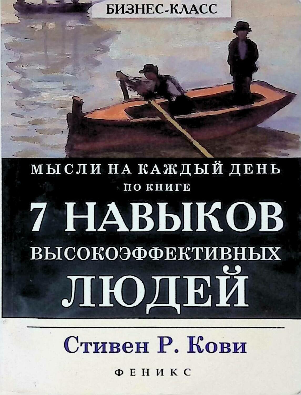 Мысли на каждый день: по книге 7 навыков высокоэффективных людей; Стивен Р. Кови