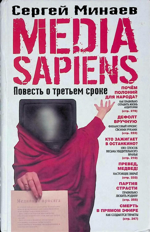 Media Sapiens. Повесть о третьем сроке; Сергей Минаев