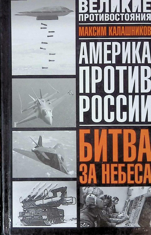 Битва за небеса; Максим Калашников