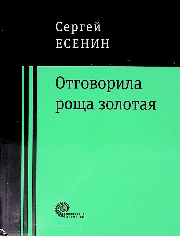 Отговорила роща золотая; Сергей Есенин