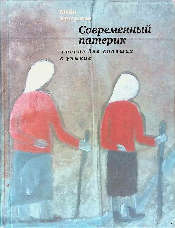 Современный патерик. Чтение для впавших в уныние; Майя Кучерская