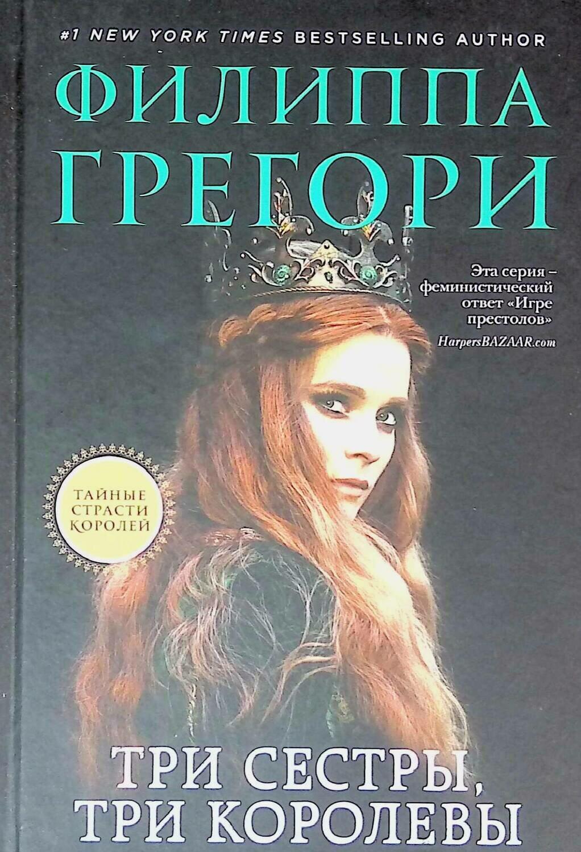 Три сестры, три королевы; Филиппа Грегори
