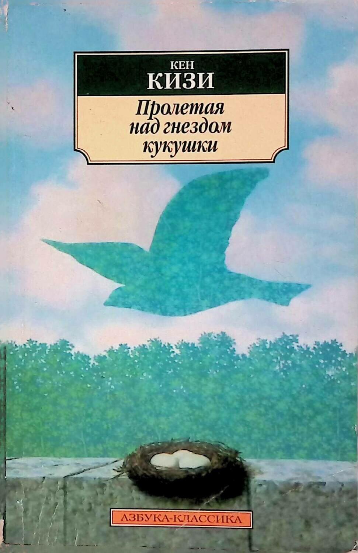 Пролетая над гнездом кукушки; Кен Кизи