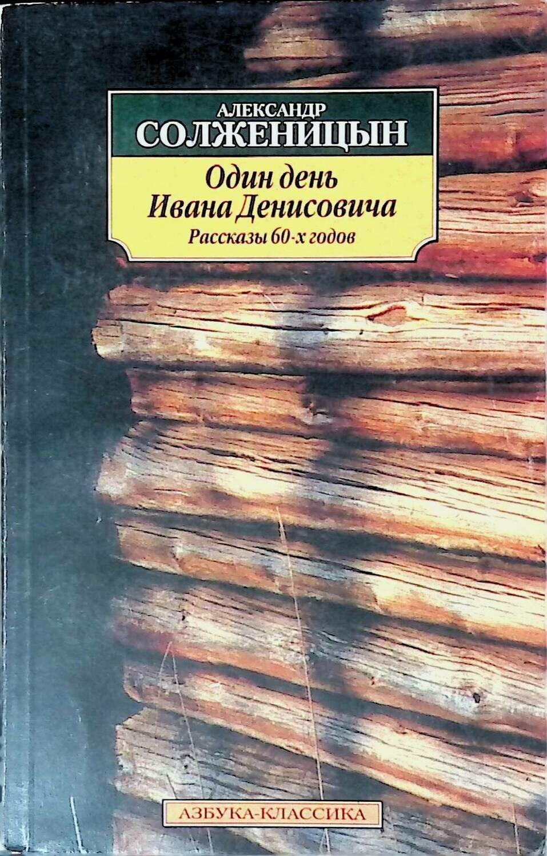 Один день Ивана Денисовича. Рассказы 60-х годов; Александр Солженицын