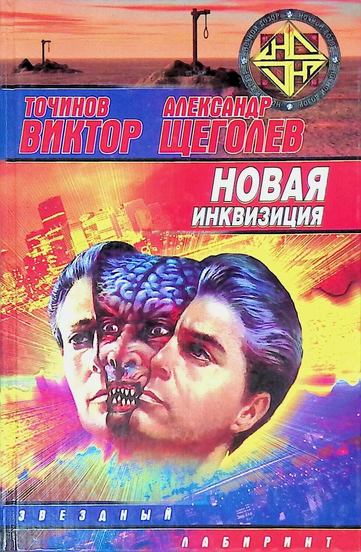 Новая инквизиция; Виктор Точинов, Александр Щеголев